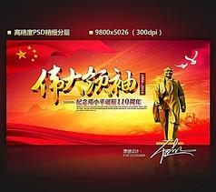 偉大領袖鄧小平誕辰黨建宣傳欄設計