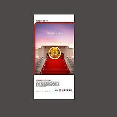 工商银行网上银行理财宣传海报