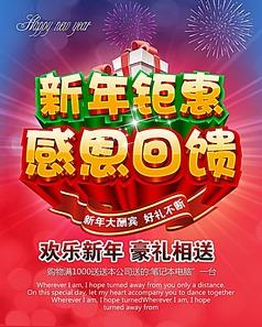 新年春节促销宣传海报设计