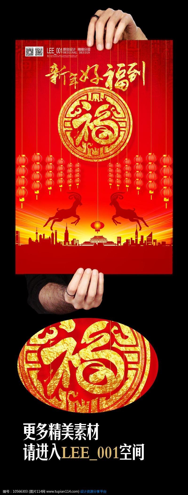 [原创] 福字2015年春节创意海报设计