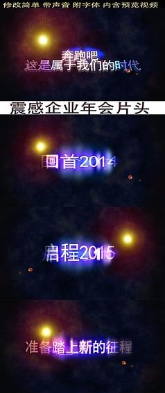 奔跑吧2015企业年会视频片头