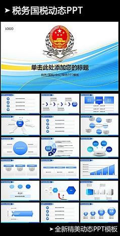 蓝色国税工作报告总结幻灯片PPT