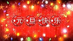 元旦节视频背景