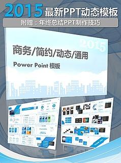 2015蓝色城市PPT模板