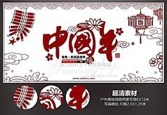 剪纸2015中国年春节晚会背景