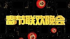 春节晚会联欢会片头视频素材