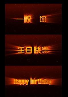 生日快乐字体视频
