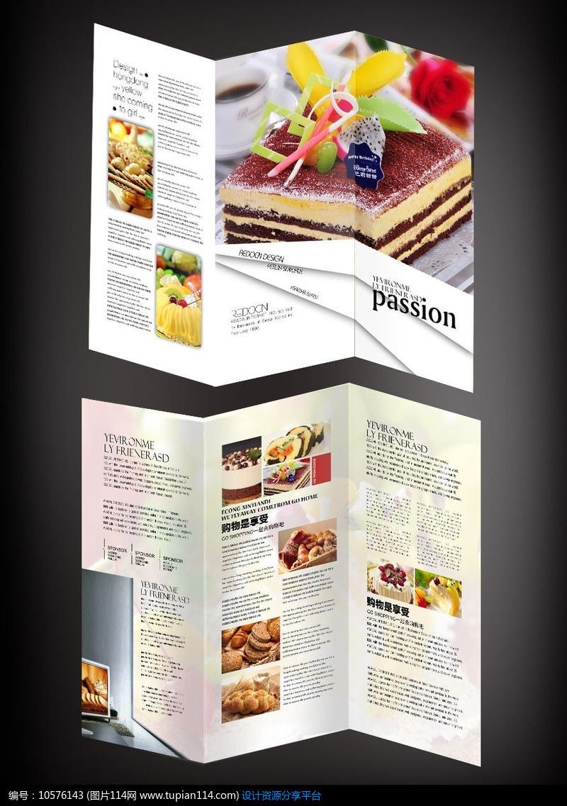 [原创] 蛋糕店三折页版式设计