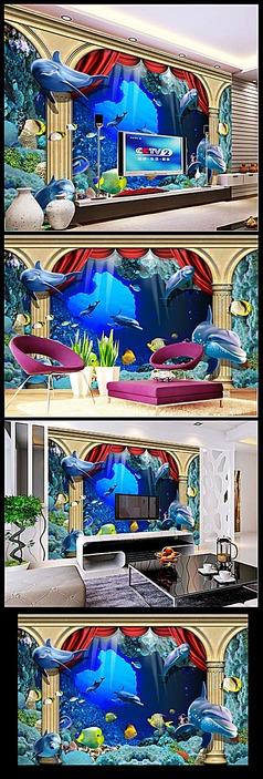 欧式3D罗马柱海底世界电视背景墙