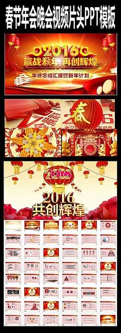 春节晚会视频片头工作吉计划PPT模板