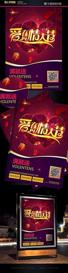 爱在情人节鲜花海报设计模板