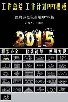 黑色质感2015年工作计划PPT图表