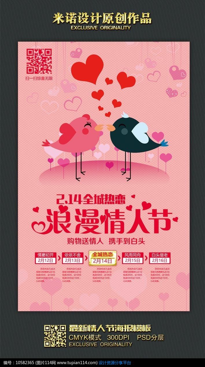 [原创] 国外情人节创意海报设计