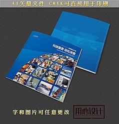 产品画册封面设计