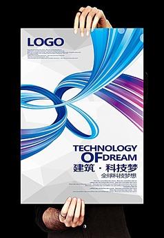 时尚建筑科技梦宣传海报设计