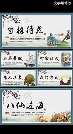 中华成语故事学校文化展板