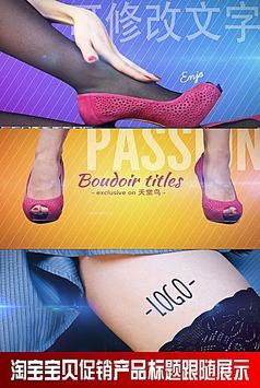 女性促销产品标题跟随展示ae视频模板
