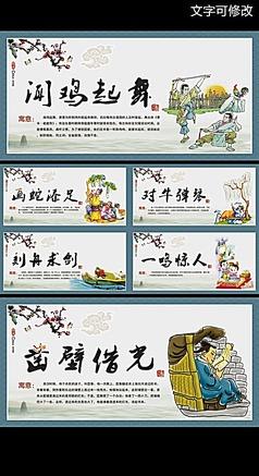 中华成语故事典古学校文化展板