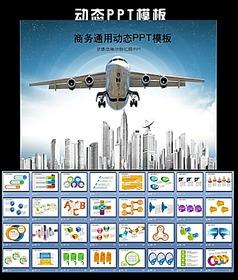 最新商务飞机PPT模板图片