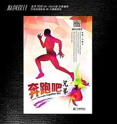青春奔跑励志海报设计