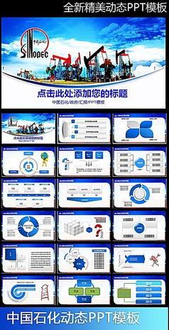 中国石化ppt模板