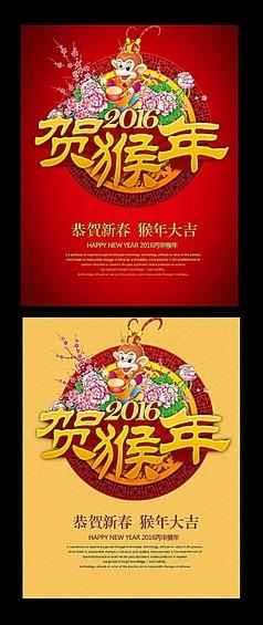 2016猴年贺新年海报素材