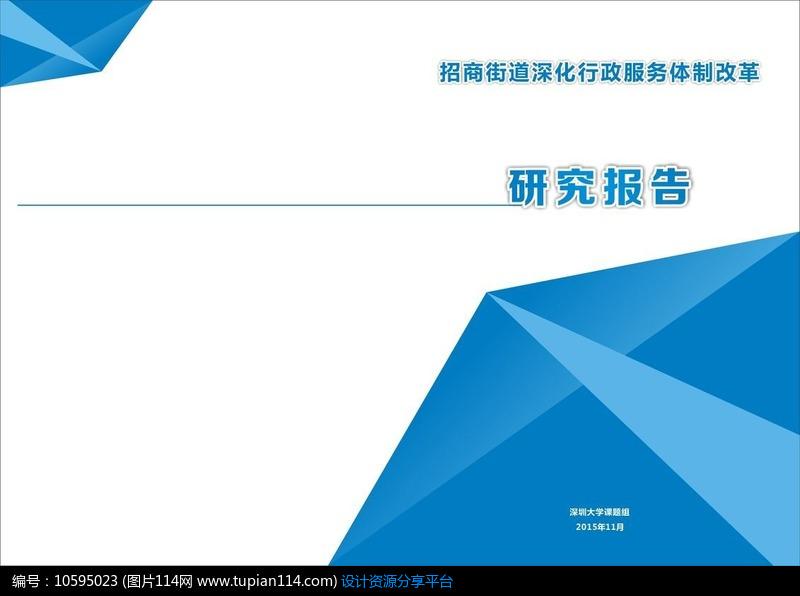 研究报告封面设计素材免费下载_画册设计cdr_图片114