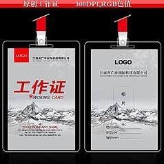 灰色工作证设计胸卡模板