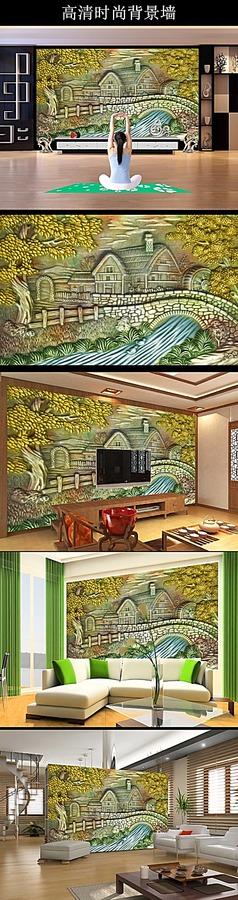 浮雕农家小院沙发背景墙