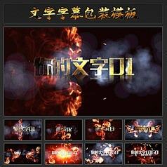火焰E3D金属字LOGO片头视频