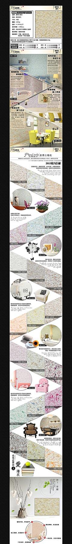 淘宝天猫壁纸细节描述