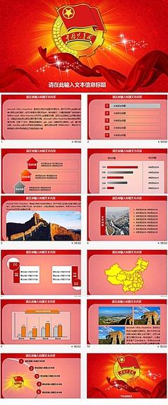 中国共青团工作汇报PPT模板