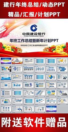 中国建设银行工作总结计划PPT模板