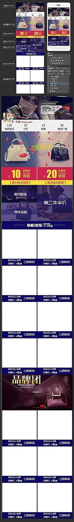 淘寶天貓女包手機店鋪首頁模板設計