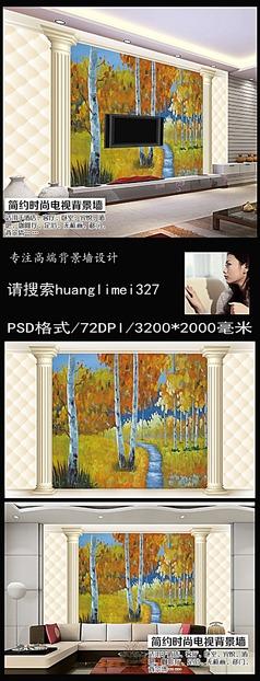 秋天风景油画3D皮革电视背景墙