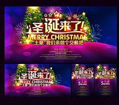 圣诞节海报素材设计