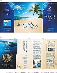 丽景湾宣传折页设计