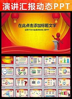 商务演讲报告会议动态PPT模板