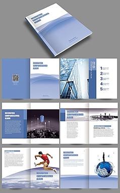简洁创意企业宣传画册设计