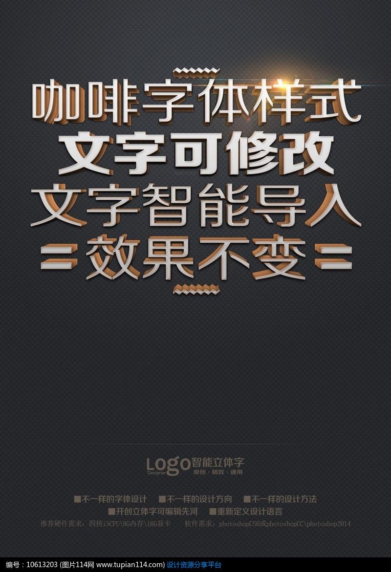 [原创] 白色咖啡立体字体样式字体设计