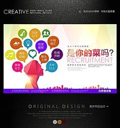 女性职业招聘海报设计