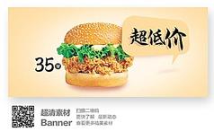 汉堡促销banner