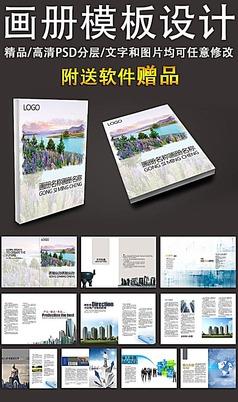 成功企业紫色调大自然美景画册
