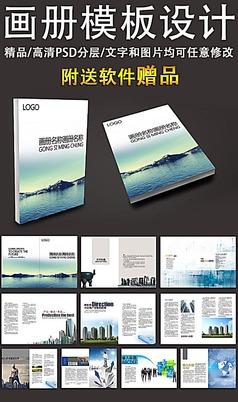 成功企业蓝色海岛画册模板