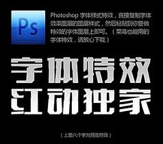 银色立体字PS字体样式下载