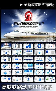 动车高铁铁路发展动态幻灯片PPT图表