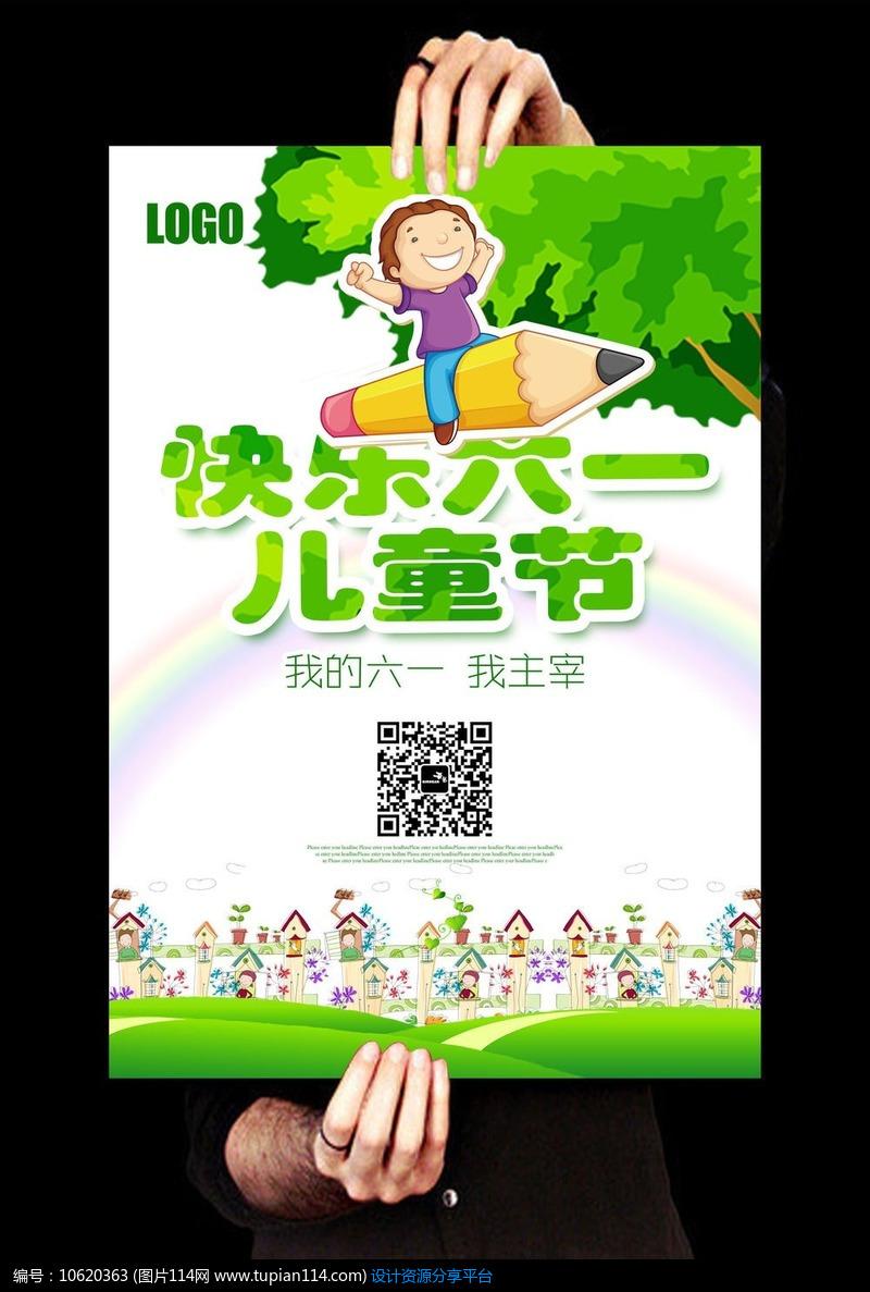 [原创] 绿色创意快乐六一儿童节海报设计