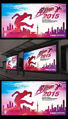 钻石风奔跑吧2015励志海报设计