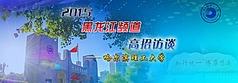 哈尔滨理工大学高招访谈banner设计