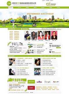 大气绿色企业网站psd模板